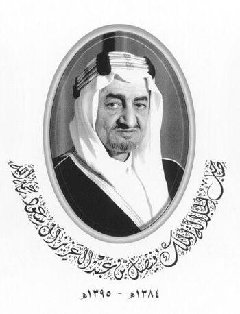 الملك فيصل بن عبدالعزيز آل سعود رحمه الله وطي ب ثراه King Faisal Bin Abdul Aziz Al Saud Was King Of Saudi Arabia Fro King Faisal Romantic Art House Of Saud