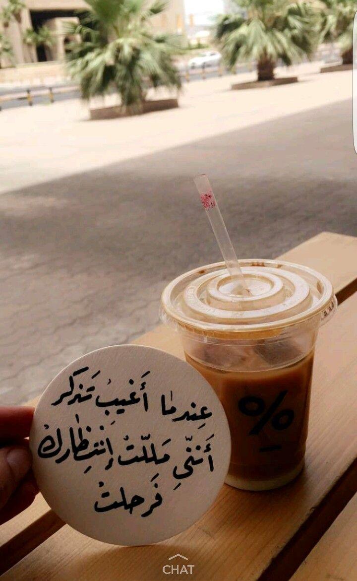 تذكر رحلت خط خطي رقعة قهوة طريق Cool Words Latte Coffee Tea
