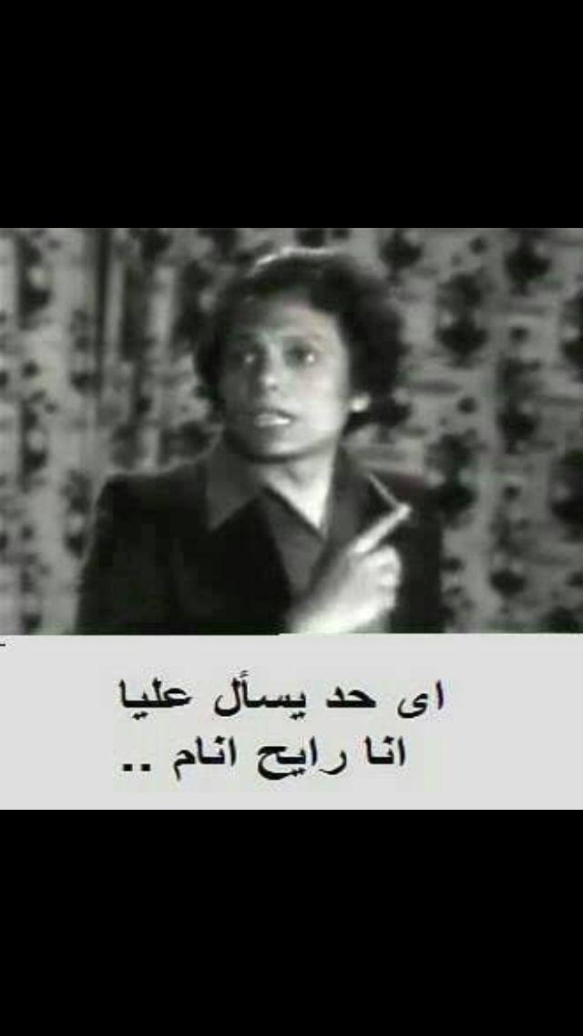عادل امام Funny Picture Jokes Funny Qoutes Arabic Funny