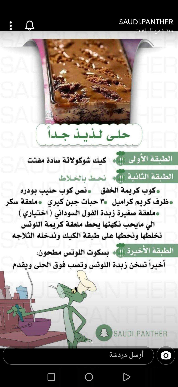 Pin By Khalid On طبخات Arabic Food Cooking Recipes Desserts Arabic Dessert
