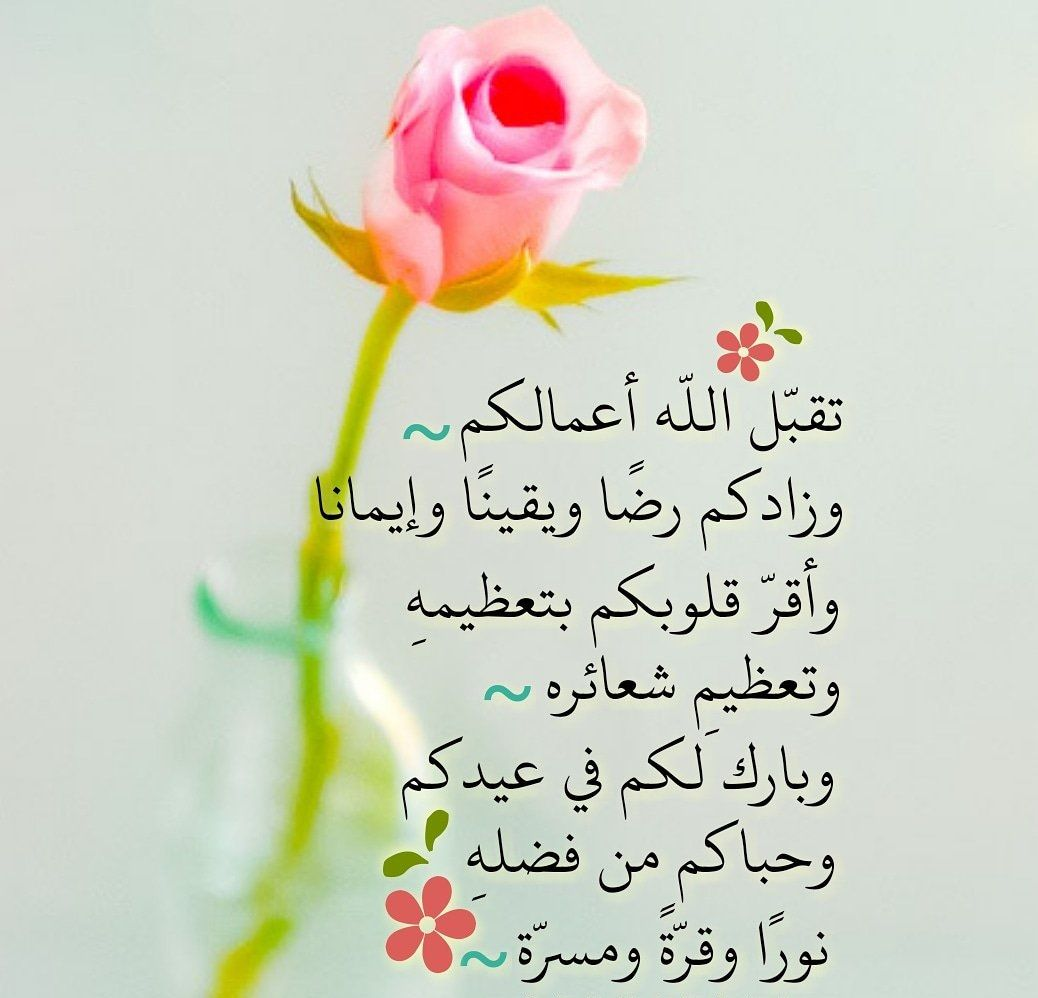 Pin By رغــــــد On عـيـد سعـيــد Ramadan Arabic Quotes Eid