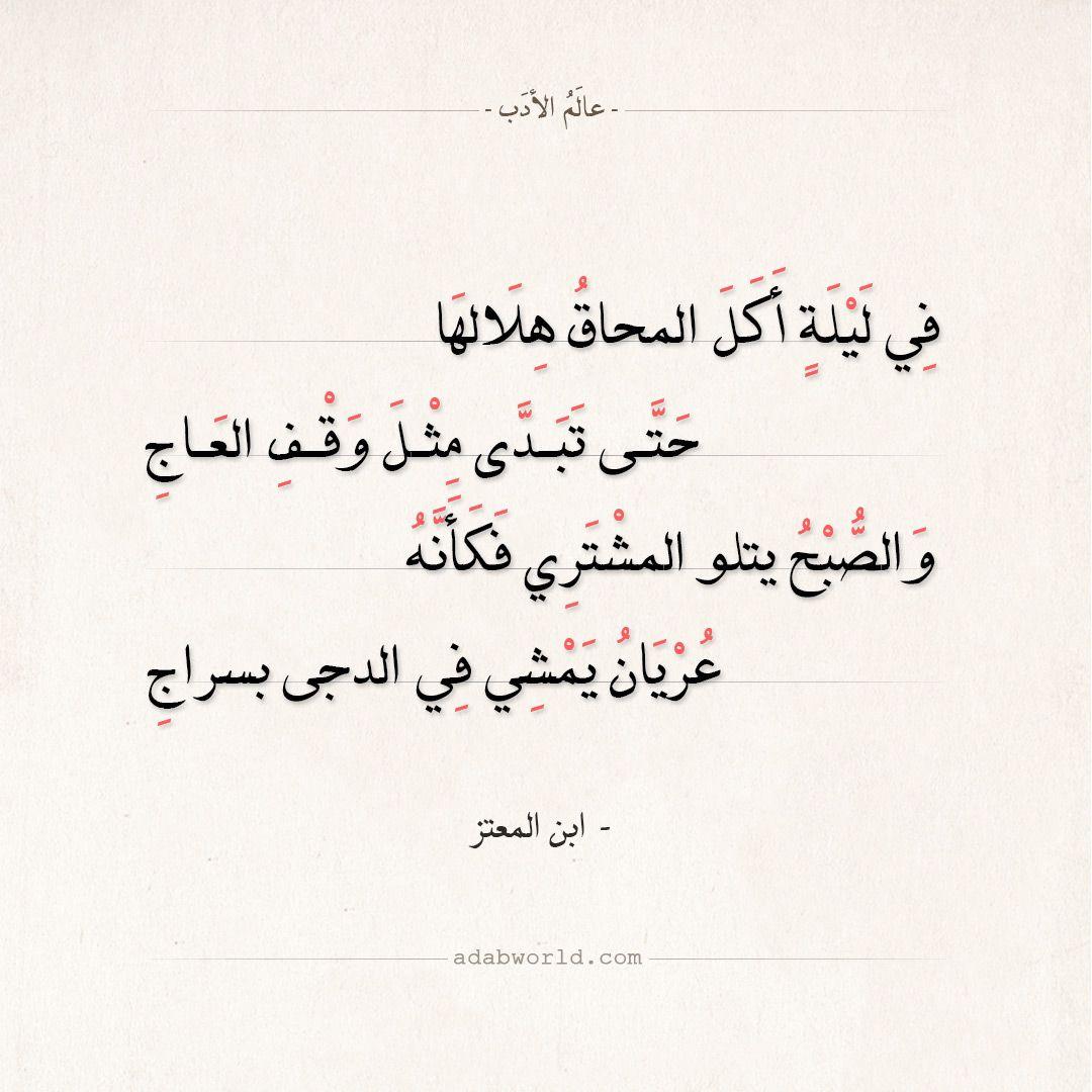 شعر ابن المعتز في ليلة أكل المحاق هلالها ابن المعتز شعر عالم الأدب Arabic Quotes Arabic Poetry Islamic Quotes Math Quotes