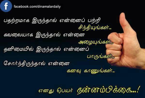 Cooking Memes In Tamil