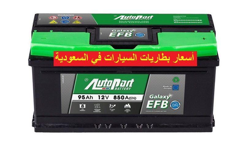 أسعار بطاريات السيارات في السعودية Cooler