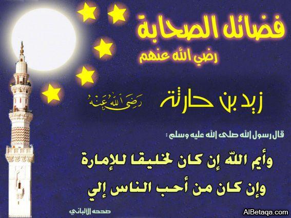 فضائل الصحابة Chalkboard Quote Art Holy Quran Arabic Books
