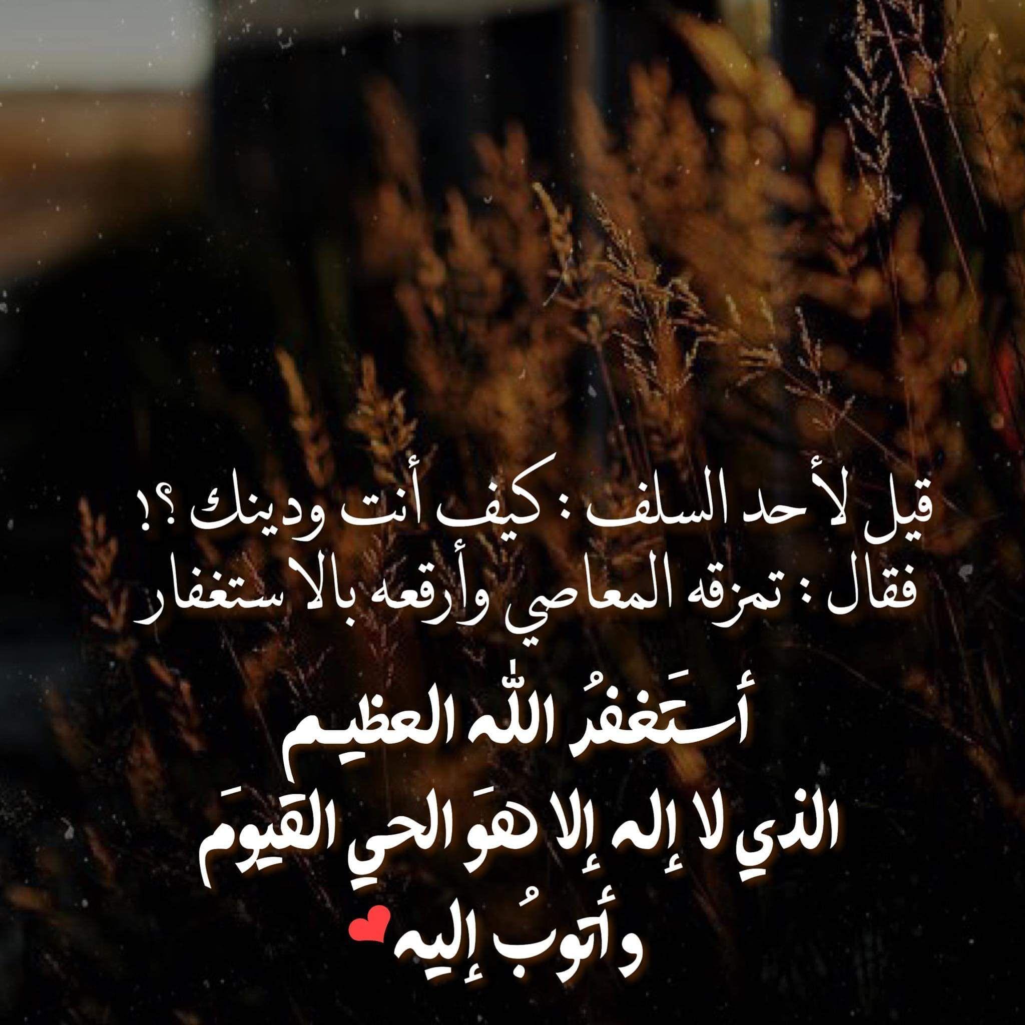 خواطر دينية قصيرة مزخرفة Islamic Quotes Arabic Typing Islamic Pictures