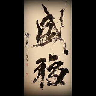 鈴木 曉昇/Gyousyou Suzuki/書道家/書家 @gyousyou_suzuki image