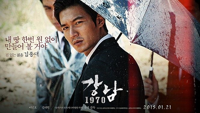 Lee Min Ho's Gangnam 1970 (Gangnam Blues) releases new posters and trailer.