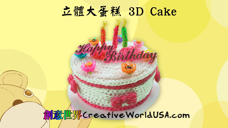 "Rainbow Loom 3D Cake 立體大蛋糕 6"" Live Size - 彩虹編織器中文教學 Chinese Tutorial. 6"" 3D cake wow, 1200+ white bands haha..."