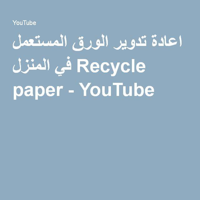 اعادة تدوير الورق المستعمل في المنزل Recycle Paper Youtube