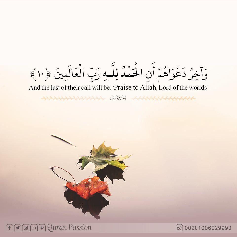 قيل لأحد الصالحين ماهو الصبر الجميل قال أن تبتلى و قلبك يقول الحمدلله اللهم أجعلنا من الصابرين الحامدين و المس Quran Quotes Quran Verses Islamic Quotes