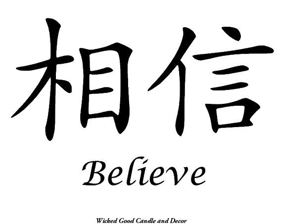 Vinyl Sign Chinese Symbol Believe By Wickedgooddecor On