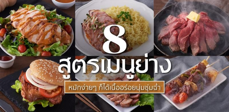 8 ส ตรเมน ย าง หม กง าย ๆ ก ได เน ออร อยน มช มฉ ำ Wongnai อาหาร ส ตรทำอาหาร การทำอาหาร