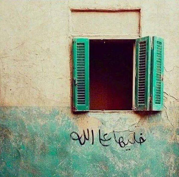 صباح الخير Sweet Words Words