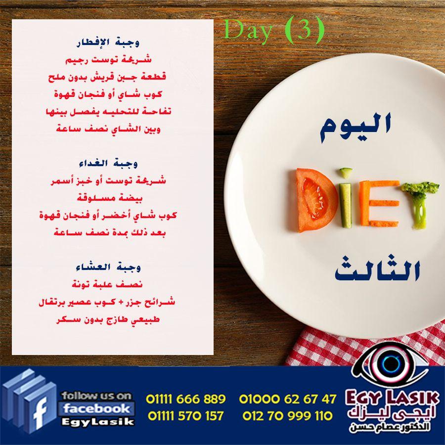 رجيم سريع جدا وصحى لانقاص الوزن 4 كيلو فى 3 أيام فقط Egylasik Diet And Nutrition Nutrition Diet