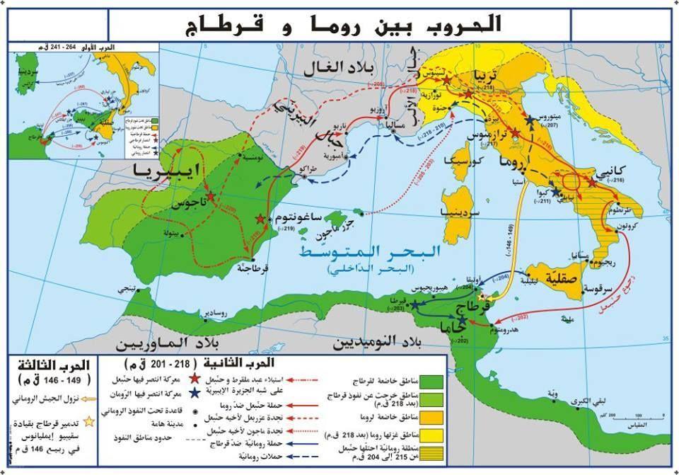 Resultat De Recherche D Images Pour خريطة الحرب البونيقية الأولى Map Geography Map Screenshot