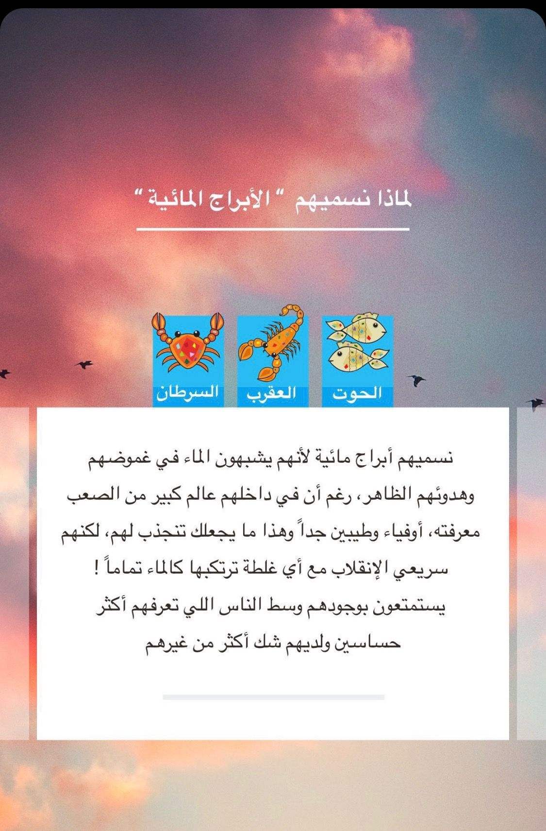 Pin By Mona Fathi On ابراج Arabic Love Quotes Magic Words Love Quotes