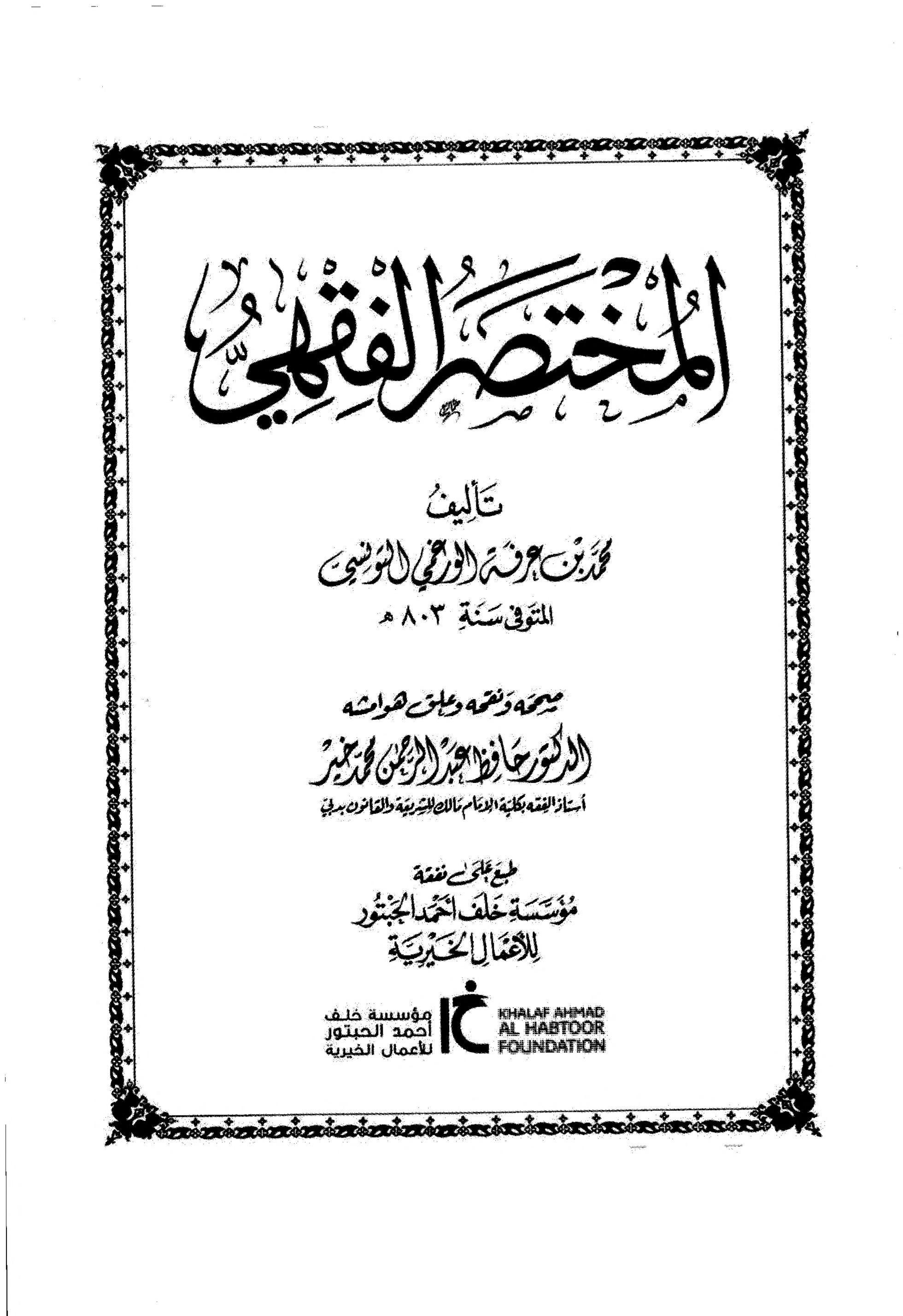 Pin By Abdellah Maliki On Bons Livres Streaming Bullet Journal Journal