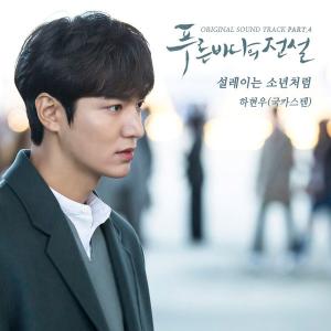 Ha Hyun Woo Shy Boy MP3 Lagu, Musik, Artis