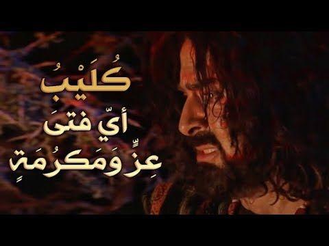 إن في الصدر من كليب شجونا شعر الزير سالم Youtube Movie Posters Poster Movies