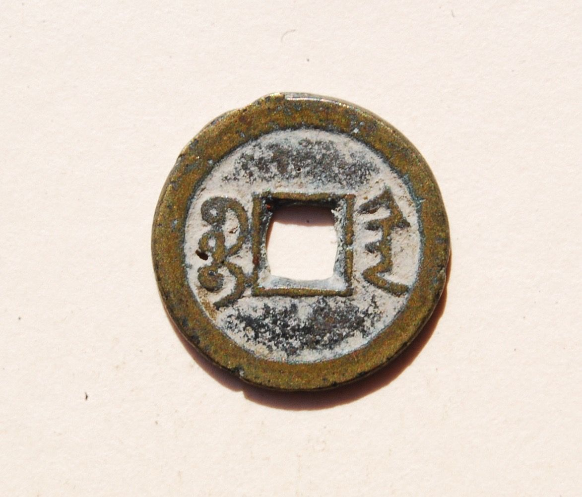 """51b.  Reverse side of a brass Xian Feng Tong Bao (咸豐通寶) 1 cash coin, cast from 1851–1861 AD in the """"Shan"""" (陕) Mint (陝西寶陝局), located in Shanxi (陕西) Province. 23 mm in size."""