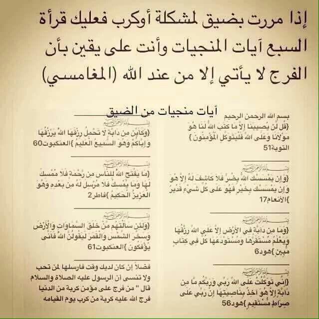 السبع المنجيات Islam Facts Islamic Phrases Islam Beliefs