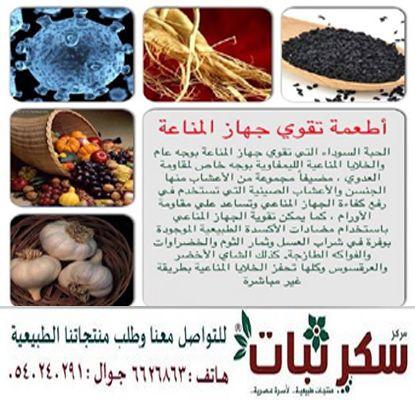 تابعونا علي صفحاتنا لمعرفة معلومات مفيدة جدا نقدمها لكم من خبراء المنتجات الطبيعية بالمملكة العربيه السعوديه الخاصه بمؤسسة سكر نبات للمنت Beef Food Health