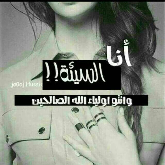 يا مقهورين مني شكرا موتوا حسد و حقد Sara Guzel Beautiful Quotes Islamic Love Quotes Photo Quotes