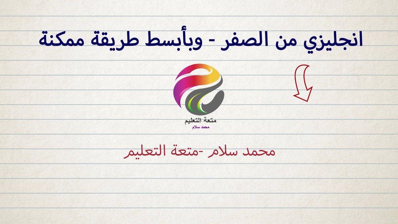 انجليزي من الصفر متعة التعليم محمد سلام Learn English Learn English Learning English