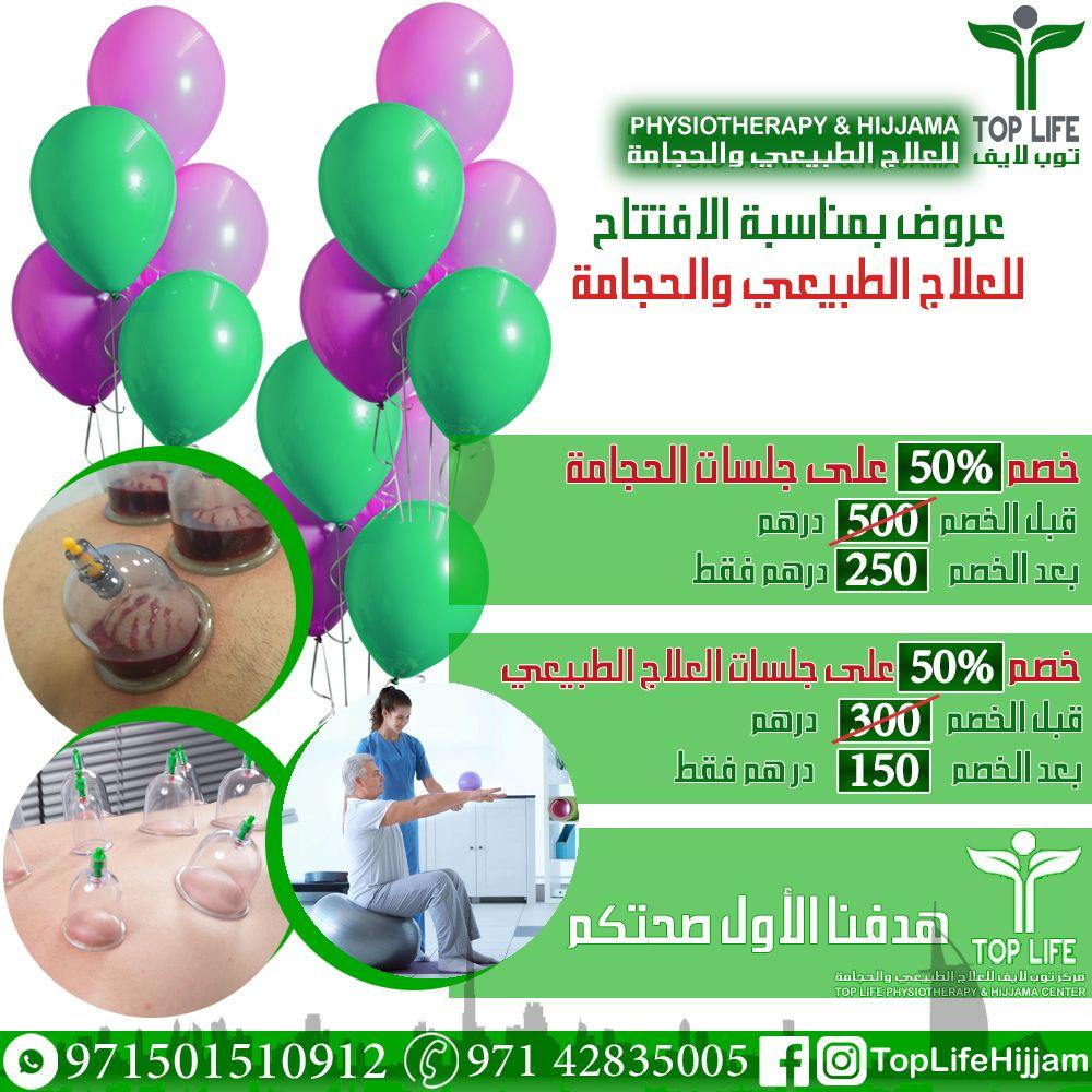 مركز توب لايف للعلاج الطبيعي والحجامة بمناسبة الافتتاح خصومات 50 على جلسات الحجامة على جلسات العلاج الطبيعي و Hijama Cupping Therapy Live Lokai Bracelet