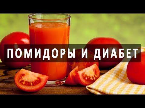 помидоры при диабете можно или нет