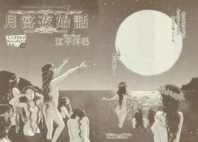 『月宮夜始話』江平洋巳