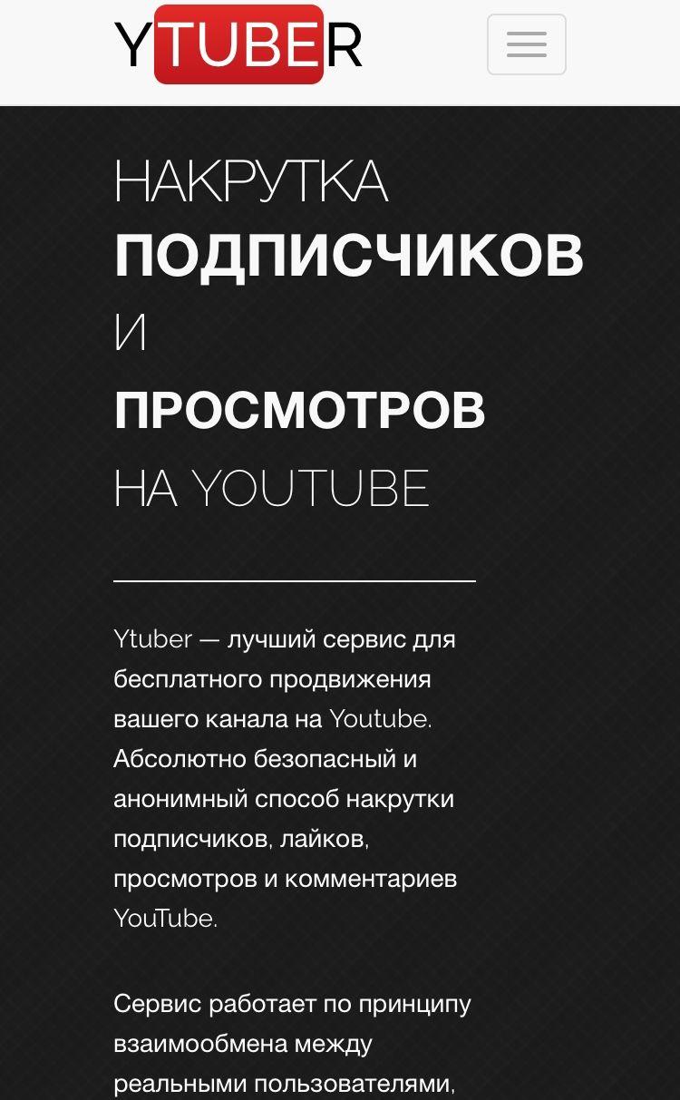 накрутка подписчиков youtube бесплатно