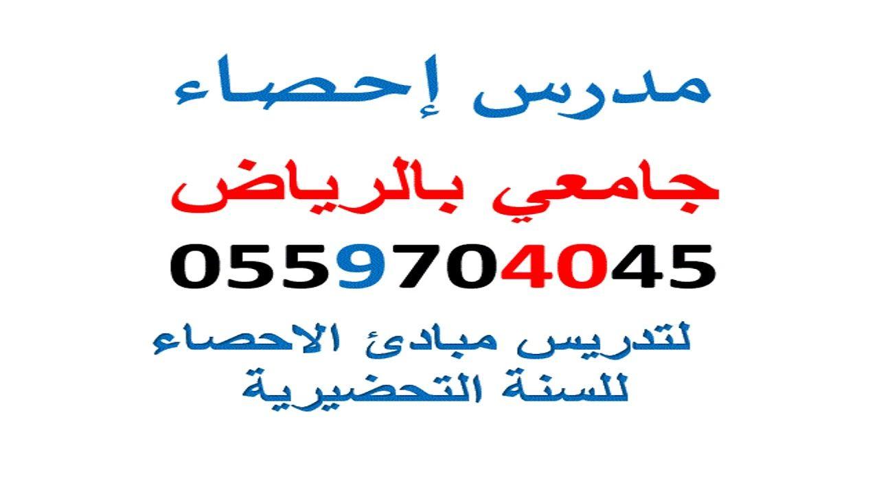 مدرس احصاءجامعي بالرياض0559704045