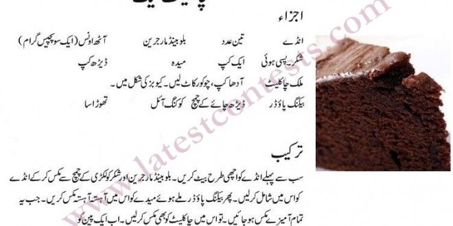 Recipe Of Chocolate Cake In Pressure Cooker In Urdu