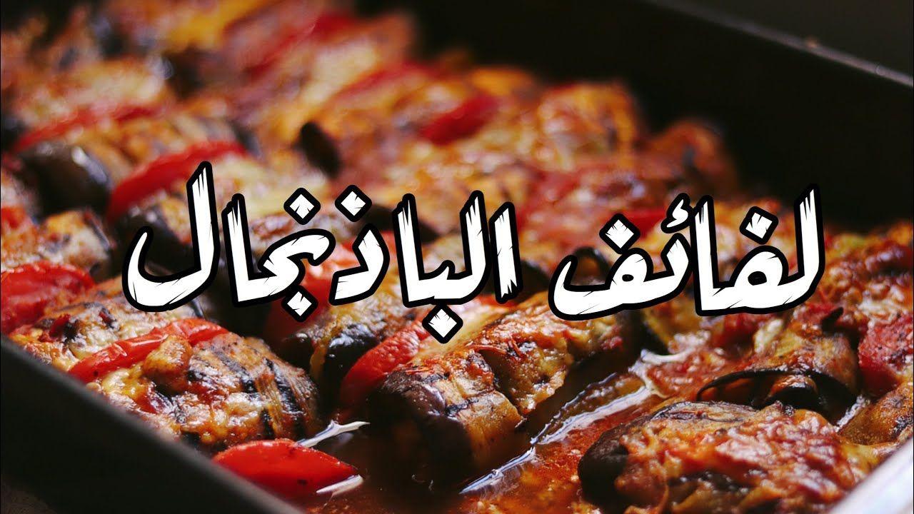 Youtube Food Arabic Food Breakfast