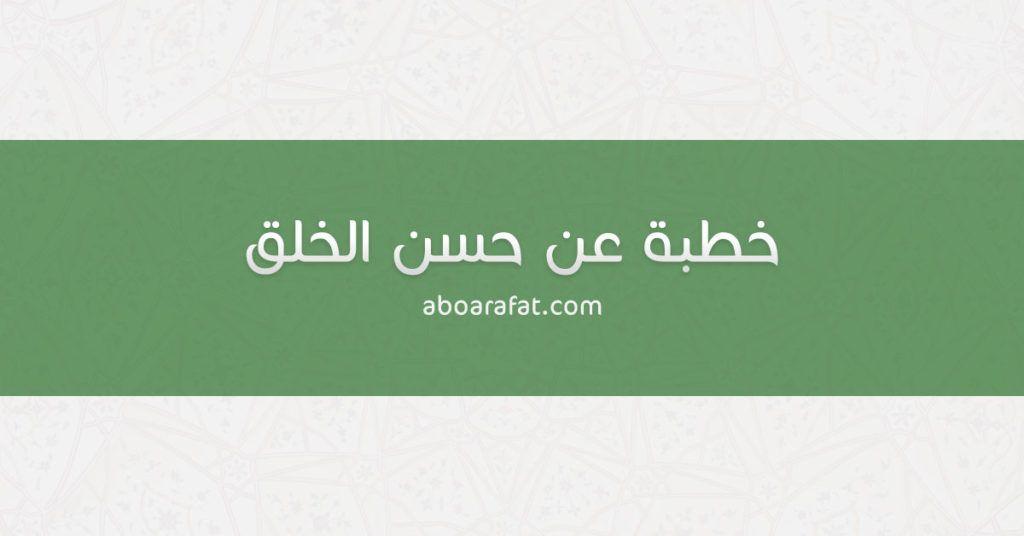خطبة عن حسن الخلق في الإسلام فضيلة الشيخ محمد نبيه Home Decor Decals Home Decor Decor