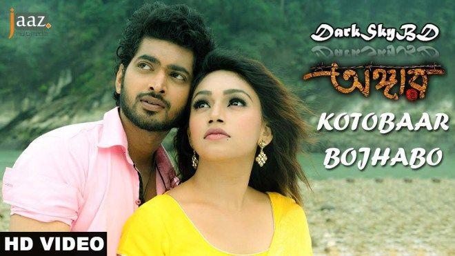 Koto Bar Bojhabo Bol Angaar 2016 By Mohammed Irfan Full Hd Bangla Music Video Songs Exclusive Music Video Song Music Videos Songs