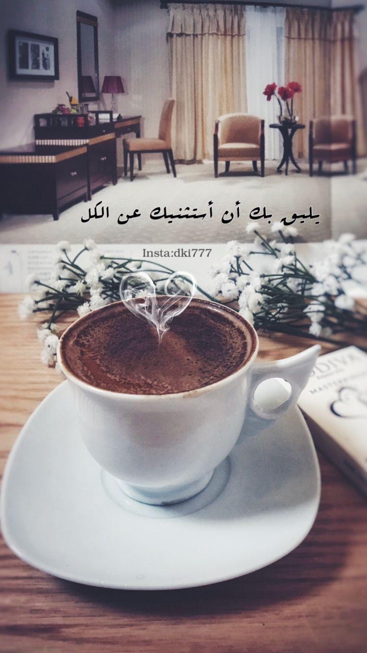 المقصود القهوه فقط Tea Cups Glassware Tableware