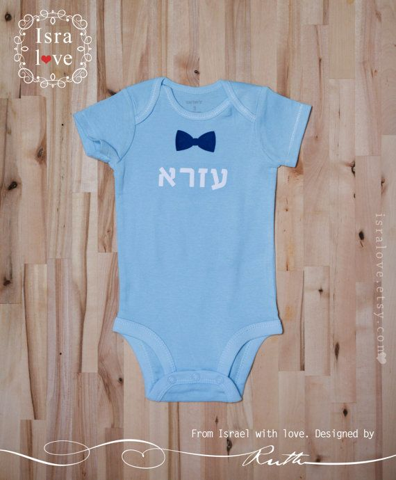 Personalized HEBREW name with sunglasses for boys by isralove, Jewish baby gift, Jewish baby naming ceremony, Ezra, Jewish baby name, bow-tie, carter's, ...
