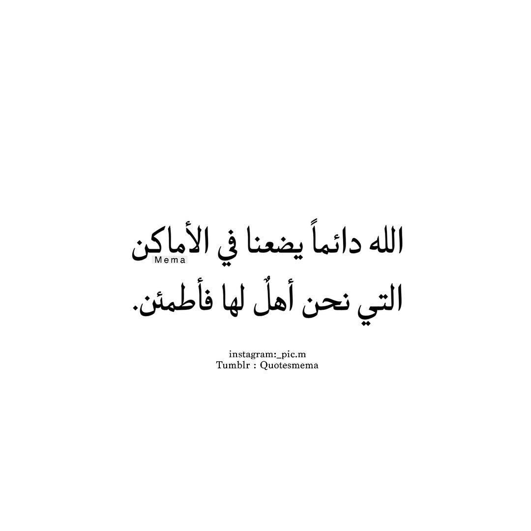 Pin By Sera Elhassi On كلمة Inspirational Words Lovely Quote Life Quotes