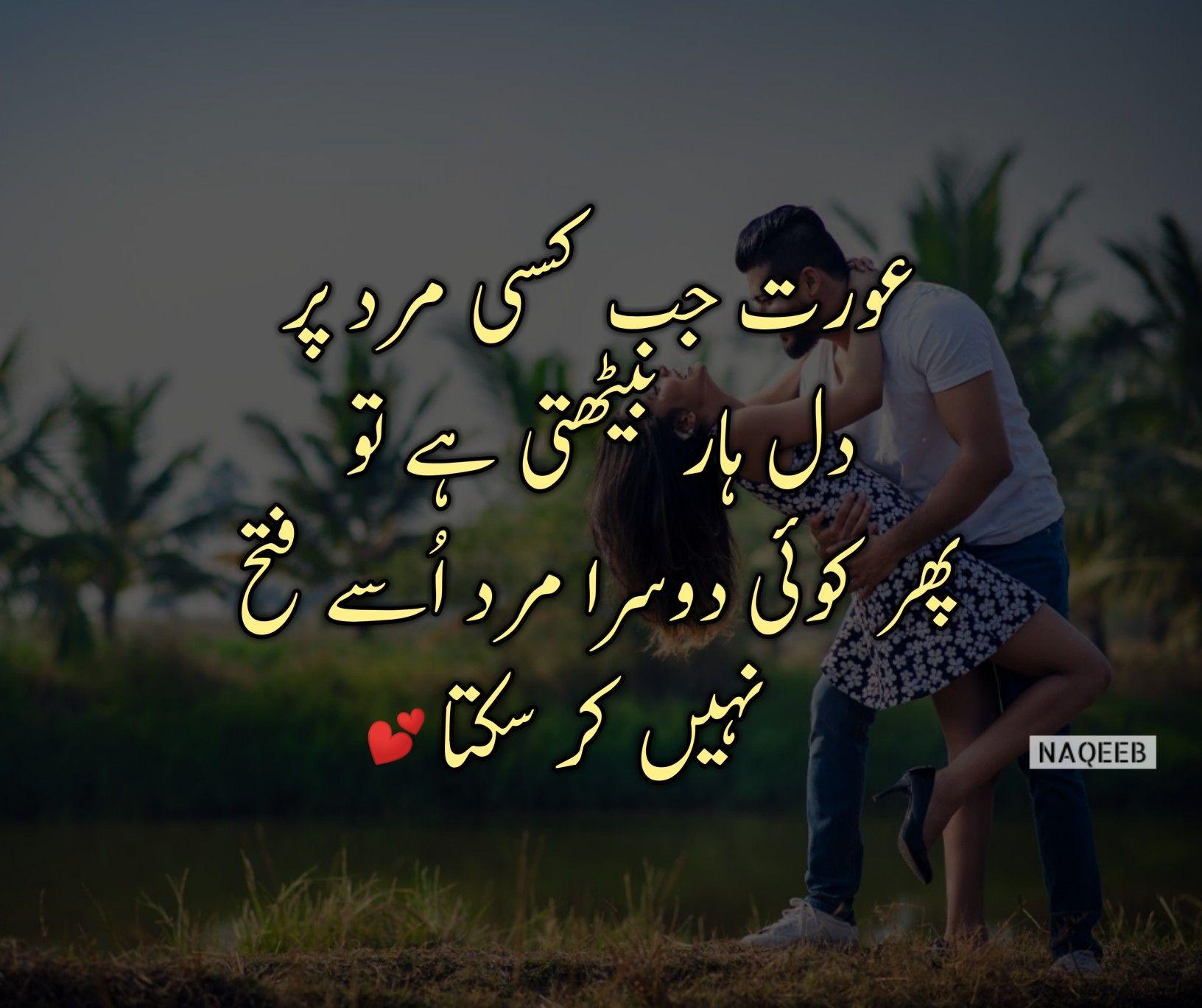 latest urdu poetry, love urdu poetry, 2 line urdu poetry