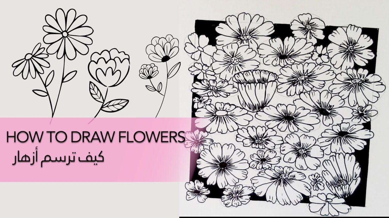 كيف ترسم ورد سهل How To Draw Flowers Flower Drawing Drawings Flowers