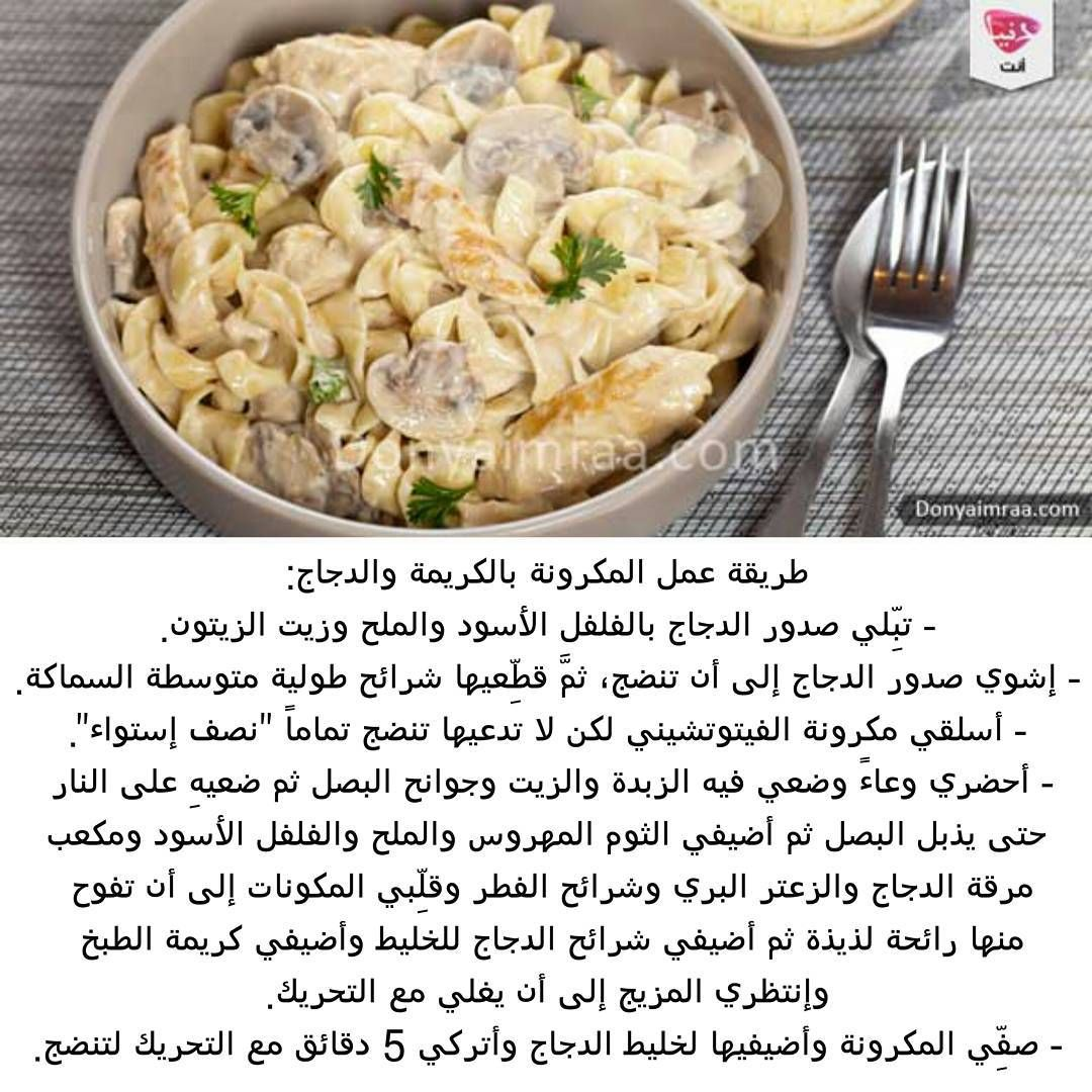 Emraa On Instagram المكرونة بالكريما والدجاج ألفريدو باستا أو الفيتوتشيني من الأطباق الإيطالية الشهيرة جدا Egyptian Food Cooking Recipes Diy Food Recipes