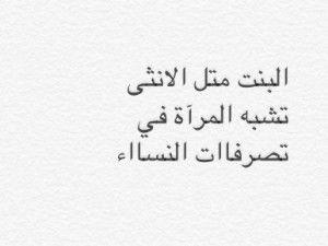 هههههه احيانا Jokes Quotes Funny Arabic Quotes Life Quotes Pictures