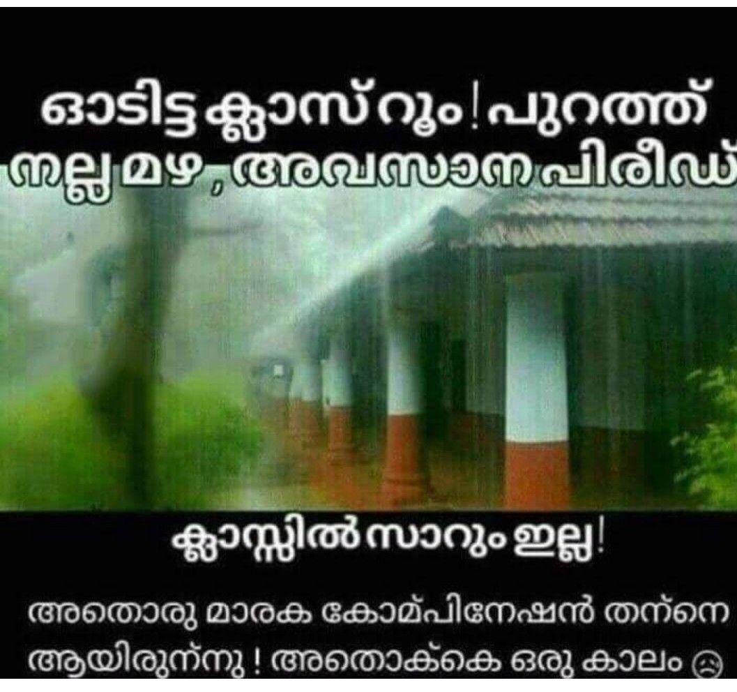 Royalty Free School Days Memories Quotes Malayalam - hindi ...