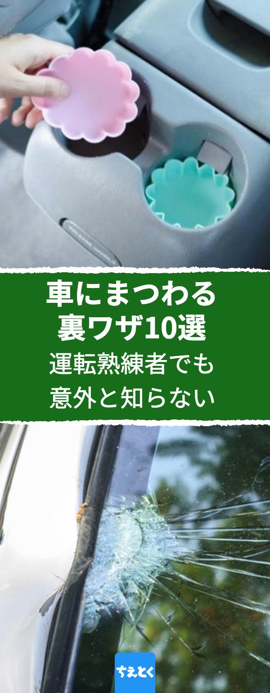 ご紹介する10の車にまつわる裏ワザは 運転のことなら任せておけという人でも意外と知らないかもしれません 車 運転 掃除 ドライブ エンジン 窓 クリーニング 大掃除 ライフハック 裏技 Diy 裏技 汚部屋 車 便利