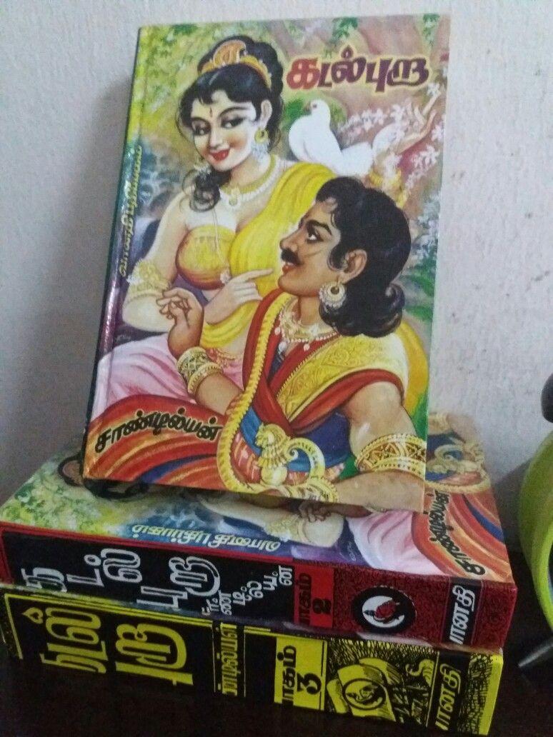 Writer Sandilyan's (சாண்டில்யன்) Kadal Pura (கடல் புறா) Novel Book Review By Karthik Kirubakaran. Book Day is Branch of Bharathi Puthakalayam