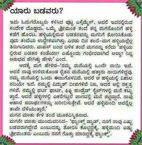 Pin by Rathnakar on kannada | Life quotes
