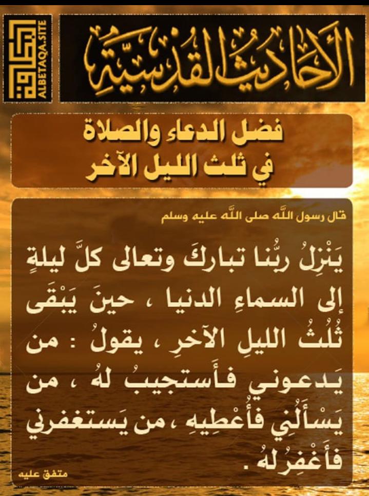 قال رسول الله صلى الله عليه وسلم ينزل ربنا تبارك وتعالى كل ليلة إلى السماء الدنيا حين يبقى ثلث الليل الآخر يقول من يد Quran Quotes Love Quran Quotes Hadith